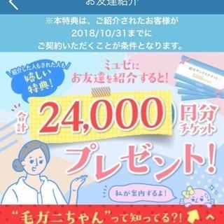 ミュゼプラチナム 12000円分チケット