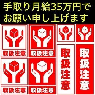 【月給35万円】ルート配送《新規事業オープニングスタッフ急募》
