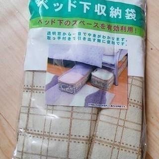 ベッド 下 収納袋 新品? 整理整頓 片付け 有効活用 スペース...