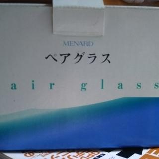 食器 グラス メナード MENARD 非売品 ペア グラス
