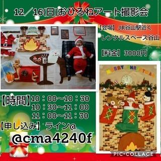 【参加者募集中!】12/16(日)おひるねアートクリスマス撮影会~...