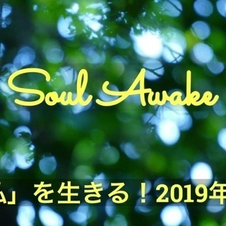 Soul Awake 〜「私」を生きる2019年へ〜