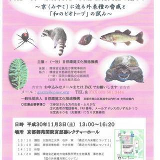 文化の日に京都御苑で自然環境文化を語ろう