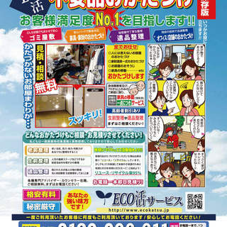 ★まだまだ出来ます!東京、神奈川、で引越し 家具移動など!他地域も対応中! - 地元のお店