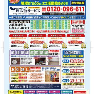 ★まだまだ出来ます!東京、神奈川、で引越し 家具移動など!他地域も対応中! − 神奈川県