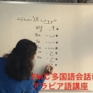 アラビア語講座 初心者から上級者まで ネイティブ講師 予約制クラス50分〜  - その他語学