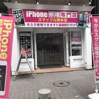 【iPhone即日修理!!】地域最安値のiPhone修理専門店のス...