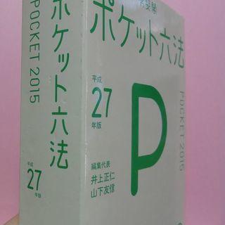 ポケット六法(平成27年度版)