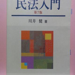 民法入門(第7版)