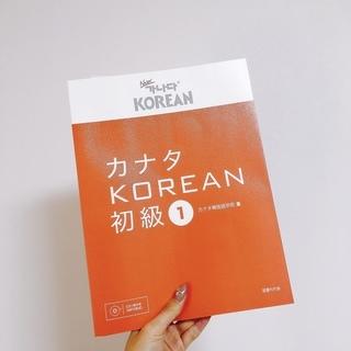梅田で韓国語マンツーマンレッスン🙂♪