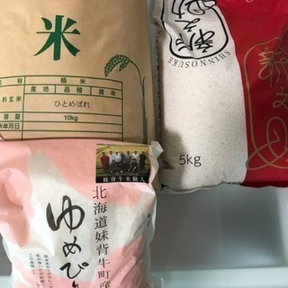 お米17キロ とてもお得です。