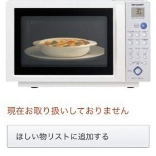 ★☆★オーブンレンジ 格安で!SHARP RE-ST1★☆★