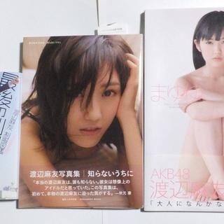 渡辺麻友 写真集3冊セット