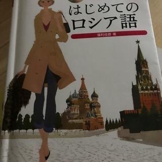 ロシア語教えて。