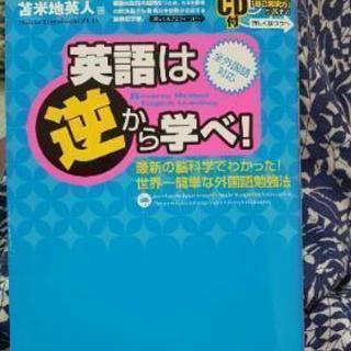 CD付き 英語は逆から学べ!美品