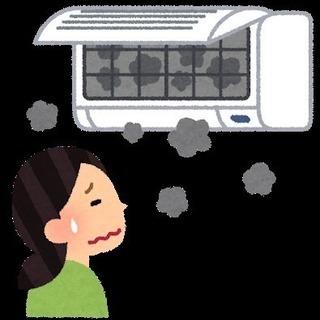 エアコン クリーニング 家庭用 業務用