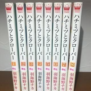 ハチミツとクローバー 1〜8巻(全巻10巻)