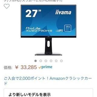 iiyama ディスプレイモニター XUB2790HS