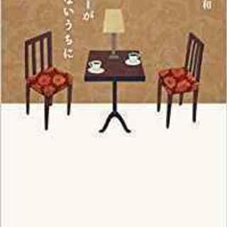 コーヒーが冷めないうちに 川口俊和 映画化