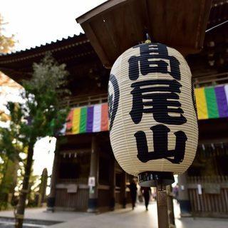10月27日(土) 高尾山パワースポットナイトウォーキングコン♪...