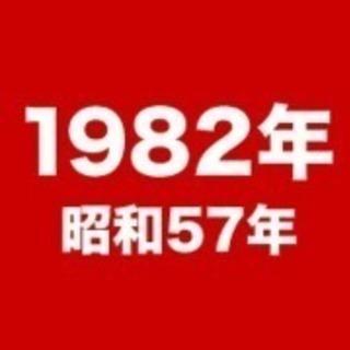 1982年生まれの方あちゅまれ🤚