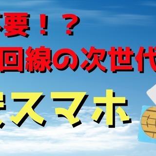 ★審査見直し・次世代SIM・安心のドコモ回線 格安スマホ 月々35...