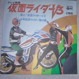 仮面ライダーV 3 C D