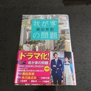 【本】奥田秀朗 我が家の問題