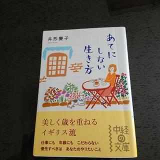文庫本 50円 井形慶子 あてにしない生き方