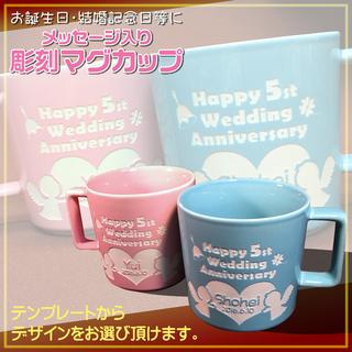 お誕生日や結婚記念日等の贈り物に!メッセージ入り彫刻マグカップ 1点/¥1,800 の画像