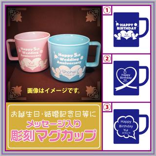 お誕生日や結婚記念日等の贈り物に!メッセージ入り彫刻マグカップ 1点/¥1,800  - 名古屋市