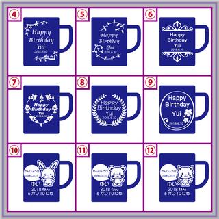 お誕生日や結婚記念日等の贈り物に!メッセージ入り彫刻マグカップ 1点/¥1,800  - その他