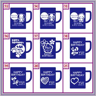 お誕生日や結婚記念日等の贈り物に!メッセージ入り彫刻マグカップ 1点/¥1,800  − 愛知県