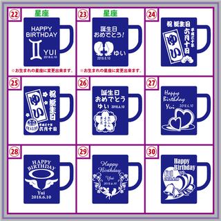 お誕生日や結婚記念日等の贈り物に!メッセージ入り彫刻マグカップ 1点/¥1,800  - 地元のお店