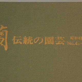 ■蘭 伝統の園芸 昭和48年No41-No52号■著者 田中義一...