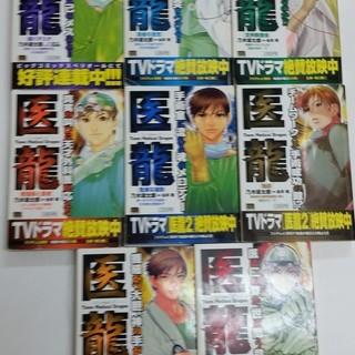 S181026 医龍 文庫本 8冊セット