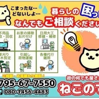 三田市の便利屋 ねこのてです。