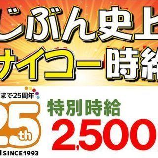 ★静岡県焼津市内で飲食店staff大募集! 今が大チャンス!!!...