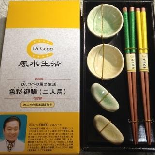 Dr.コパの風水生活 色彩御膳(二人用)