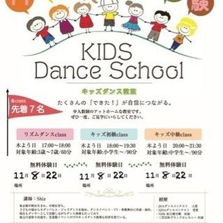 11月は無料【ダンス】始めませんか?