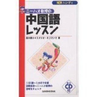 CD付き!ハンディタイプの中国語