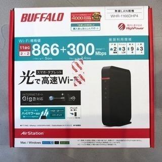 【ほぼ新品】BUFFALO ルーター