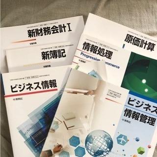 無料。情報処理関係のテキスト類 6冊セット