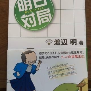 将棋 渡辺二冠(永世竜王)著 「明日対局」 直筆サイン付き!