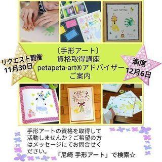 【手形アート資格取得】petapeta-art®アドバイザー養成講座