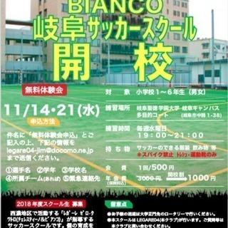 BIANCO サッカースクール
