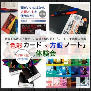 【3/25.28】「色彩カード×方眼ノート」体験会