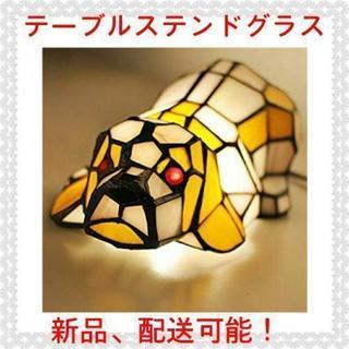 テーブルランプ ステンドグラス 犬型 1灯  卓上照明