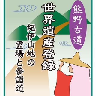 熊野古道シール2