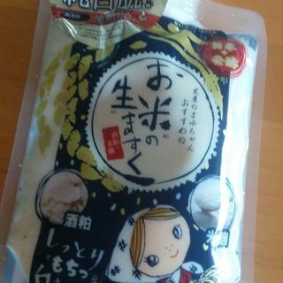 米屋のパック新品